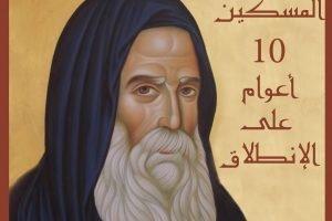 santo del giorno 19 gennaio Abuna Matta icona